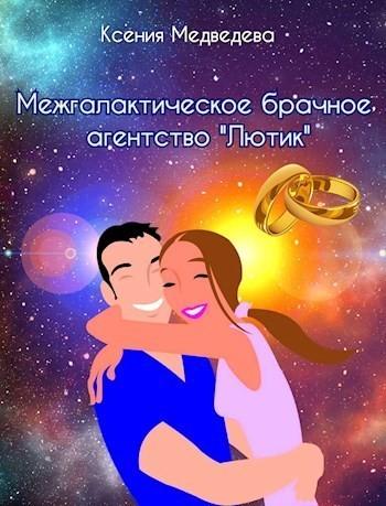 """Межгалактическое брачное агентство """"Лютик"""" - Ксения медведева"""