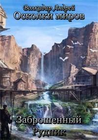 Заброшенный рудник - Волкидир Андрей