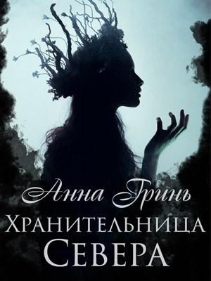 Хранительница Севера - Анна Гринь