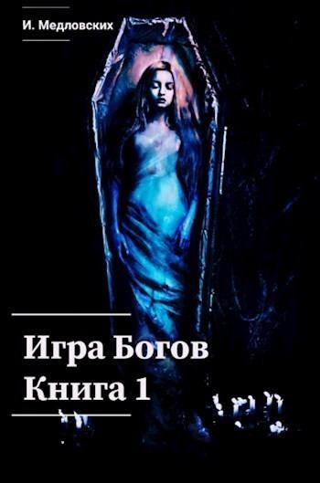 Игра Богов. Книга 1. Том 1 - Иван Медловских