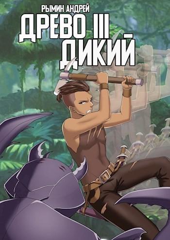 Древо III Дикий - Андрей Рымин, Попаданцы в магические миры