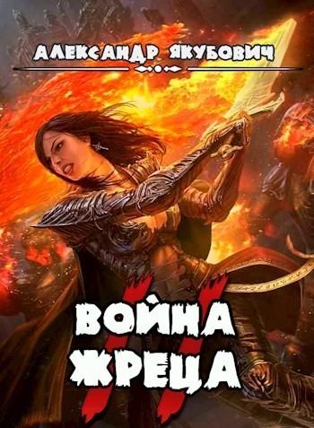 Война жреца. Том II - Александр Якубович