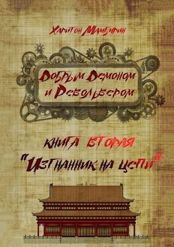 Книга вторая Изгнанник на цепи - Мамбурин Харитон Байконурович
