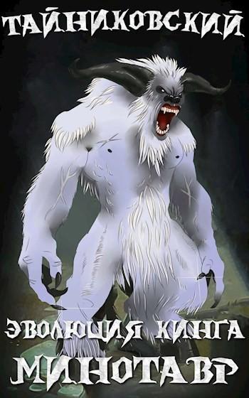 Эволюция Кинга. Снежный минотавр. - Тайниковский
