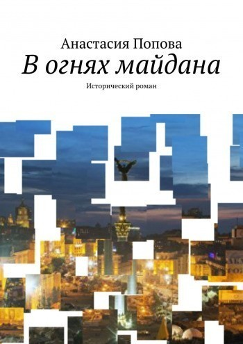 В огнях Майдана - Анастасия Попова