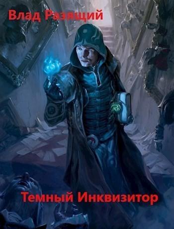 Темный инквизитор - Владик Разящий