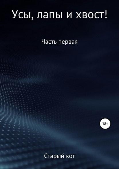 Уши, лапы и хвост - Денис Карпов Старый Кот