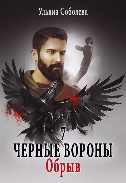 Обрыв - Ульяна Соболева, Любовный роман