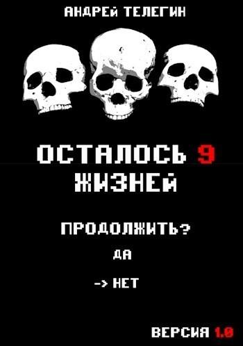 Осталось 9 жизней. Версия 1.0 - Андрей Телегин