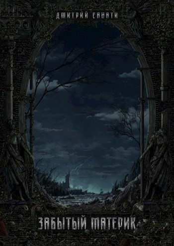 Чужая война-2: Забытый материк - Дмитрий Санати