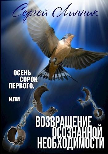 Осень сорок первого, или Возвращение осознанной необходимости - Сергей Линник