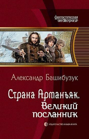 Страна Арманьяк. Великий посланник - Александр Башибузук, Жанр книги
