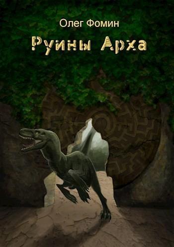 Руины Арха - Олег Фомин