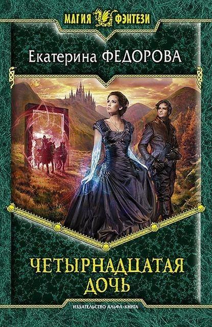 Четырнадцатая дочь - Екатерина Федорова
