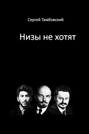 Низы не хотят - Сергей Тамбовский