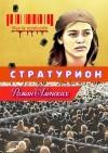 Стратурион - Роман Аленских