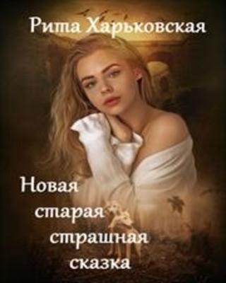 Новая старая страшная сказка - Рита Харьковская