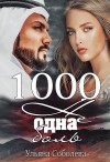 1000 не одна боль - Ульяна Соболева