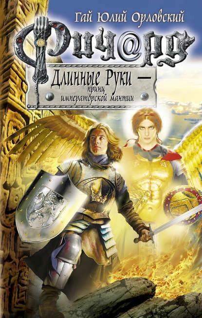 Ричард Длинные Руки – принц императорской мантии - Гай Юлий Орловский
