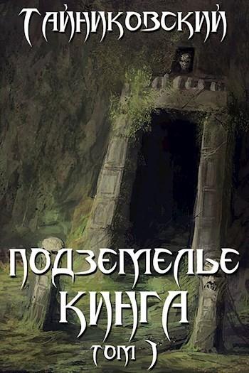 Подземелье Кинга. Том I - Тайниковский