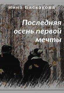 Последняя осень первой мечты - Нина Баскакова