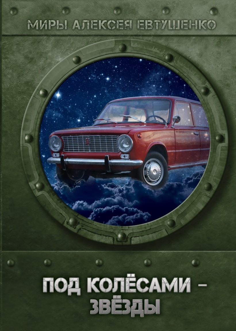 Под колёсами – звёзды - Алексей Евтушенко, Фантастика