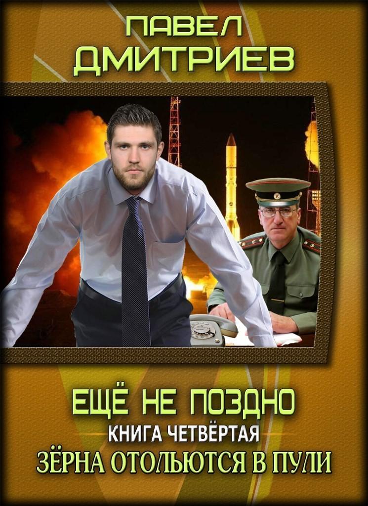 Зёрна отольются в пули - Павел Дмитриев