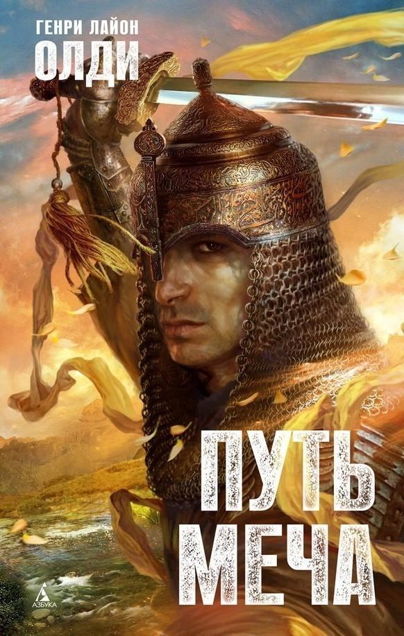 Путь меча - Генри Лайон Олди