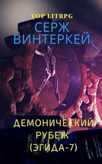 Демонический рубеж (Эгида-7) - Серж Винтеркей