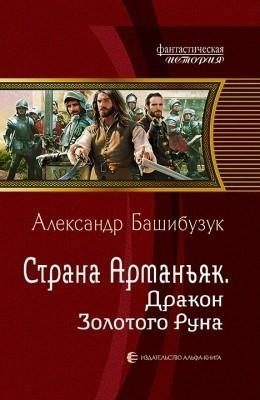 Страна Арманьяк. Дракон Золотого Руна - Александр Башибузук