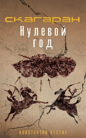Скагаран 1: Нулевой год - Константин Костин