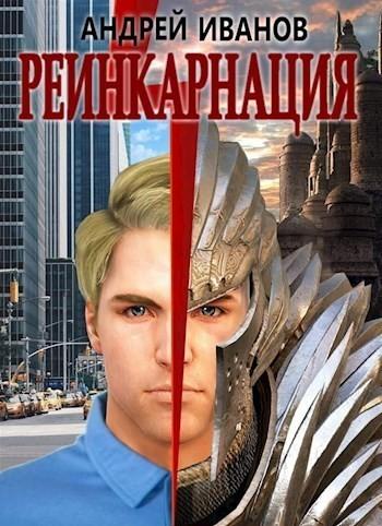 Реинкарнация - Андрей Иванов