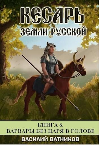 Кесарь земли Русской 6. Варвары без царя в голове - Василий