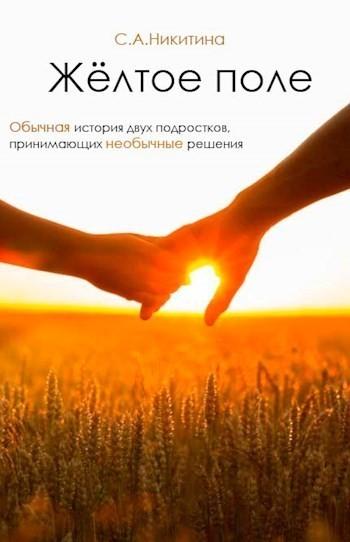 Жёлтое поле - Никитина Софья