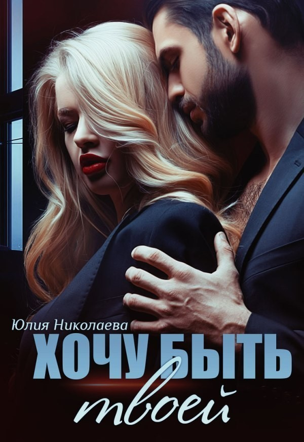Хочу быть твоей - Юлия Николаева