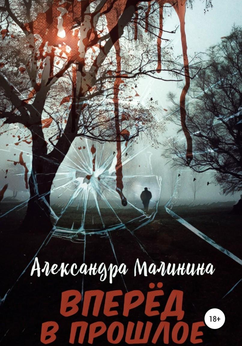 Вперёд в прошлое - Малинина Александра