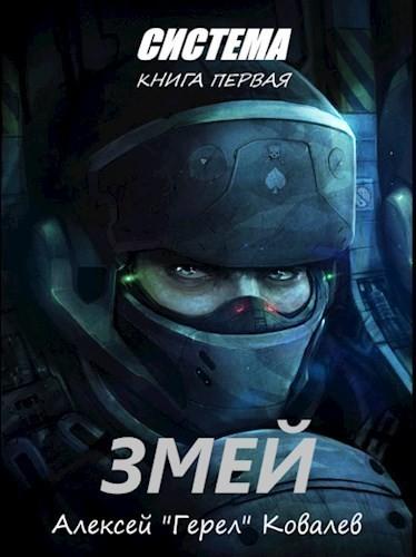 """Змей - Алексей """"Герел"""" Ковалев"""