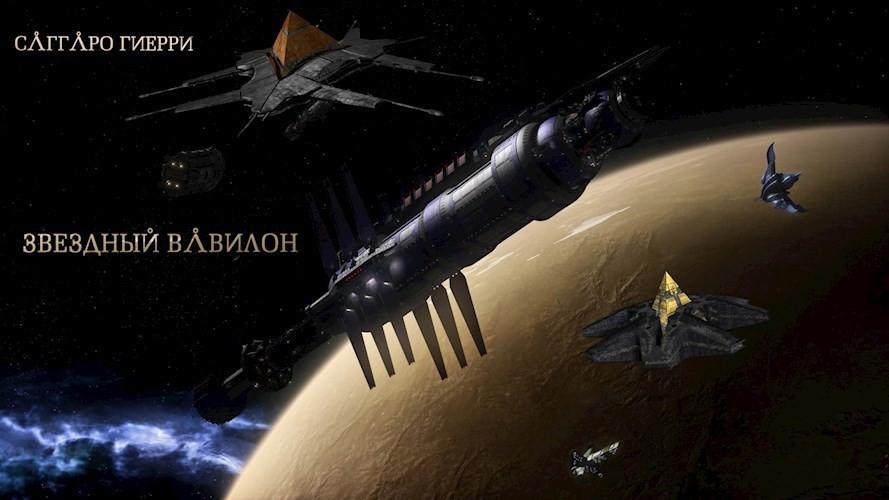 Звёздный Вавилон - Саггаро Гиерри