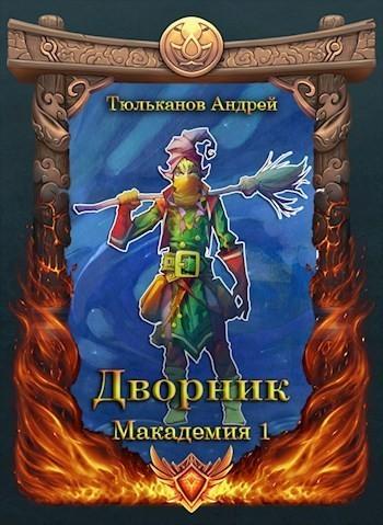 Макадемия 1. Дворник - Тюльканов Андрей