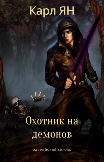 Охотник на демонов. Книга вторая. Эльфийский король. - Карл ЯН