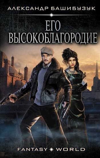 Его Высокоблагородие - Александр Башибузук, Альтернативная история