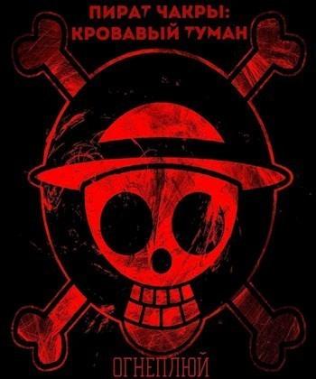 Пират чакры: Кровавый Туман - огнеплюй