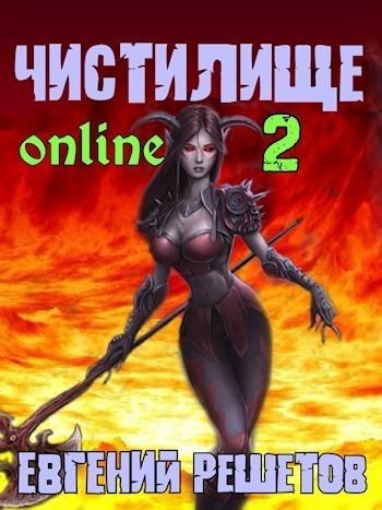 Чистилище-online 2 - Евгений Решетов