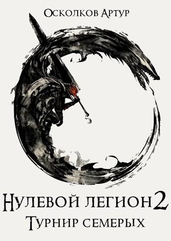 Нулевой Легион II: Турнир Семерых - Осколков Артур