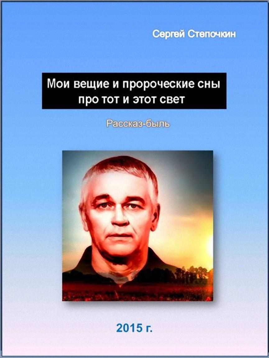 Мои вещие и пророческие сны про тот и этот свет - Сергей Степочкин