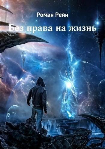Без права на жизнь - Роман Рейн
