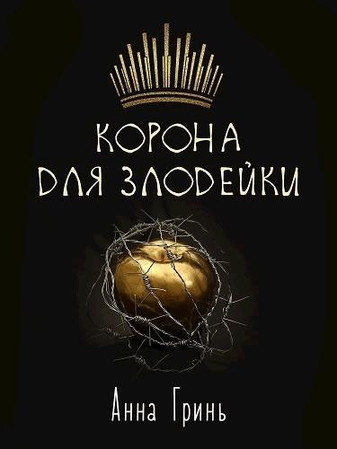 Корона для злодейки - Анна Гринь