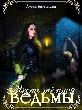Месть тёмной ведьмы - Алёна Литвинова