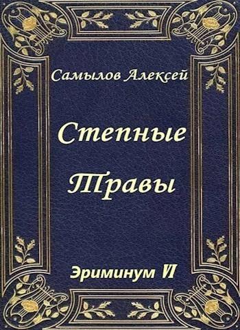 Степные травы - Самылов Алексей