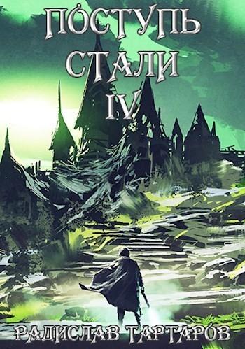 Поступь стали IV - Радислав Тартаров